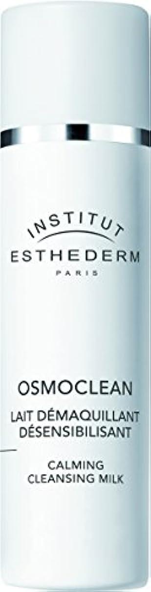 おそらくエゴイズム貼り直すESTHEDERM(エステダム) オスモクリーン センシ クレンジングミルク 200ml