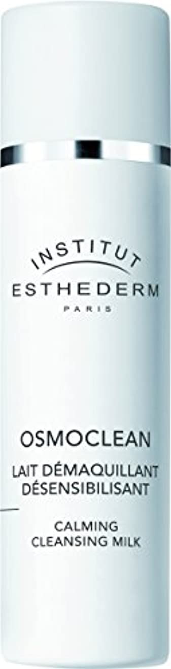 再生的エゴイズム乱暴なESTHEDERM(エステダム) オスモクリーン センシ クレンジングミルク 200ml