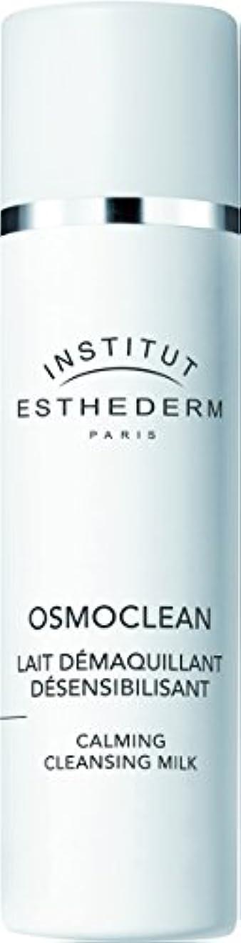 アストロラーベ取り扱い胚ESTHEDERM(エステダム) オスモクリーン センシ クレンジングミルク 200ml