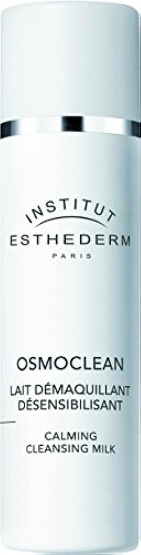 同化変化するゴネリルESTHEDERM(エステダム) オスモクリーン センシ クレンジングミルク 200ml
