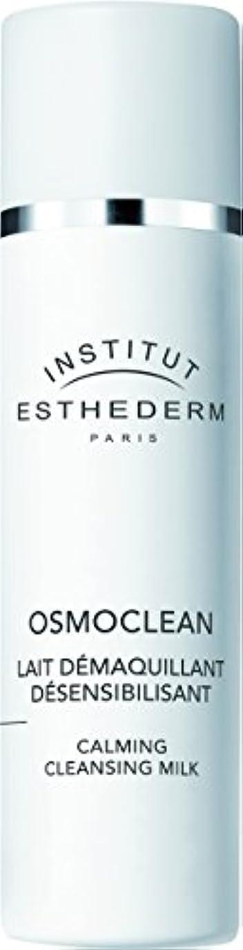 エージェントシルク安心させるESTHEDERM(エステダム) オスモクリーン センシ クレンジングミルク 200ml