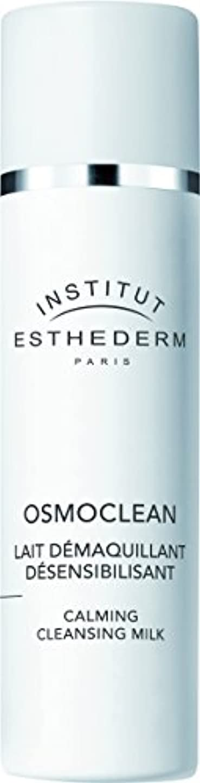 蛇行シリーズ協力的ESTHEDERM(エステダム) オスモクリーン センシ クレンジングミルク 200ml