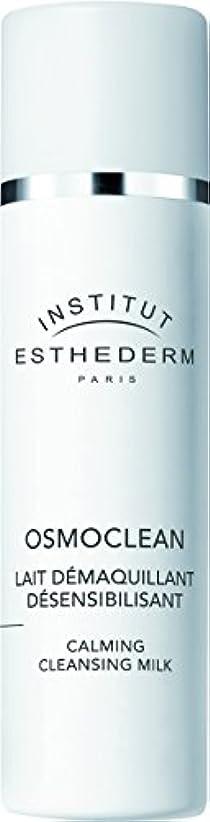 レジ鋼体細胞ESTHEDERM(エステダム) オスモクリーン センシ クレンジングミルク 200ml