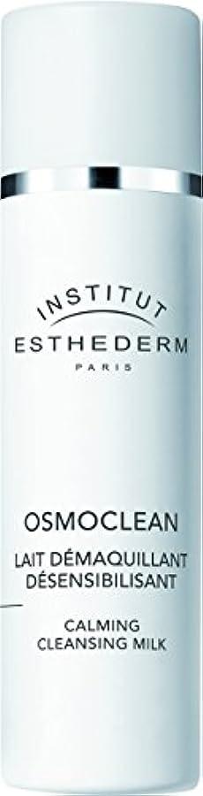 養う傷跡相互ESTHEDERM(エステダム) オスモクリーン センシ クレンジングミルク 200ml