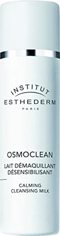 ウェブ反応する会員ESTHEDERM(エステダム) オスモクリーン センシ クレンジングミルク 200ml