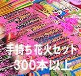 花火手持ちセット 手持ち花火セット(30...