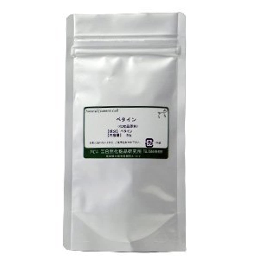 バース熟読液体ベタイン 植物性 保湿剤 化粧品原料 50g