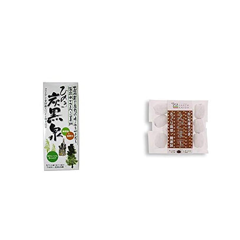 つかまえるチョコレート汚染された[2点セット] ひのき炭黒泉 箱入り(75g×3)?開田産えごま使用 えごま玉(100g)