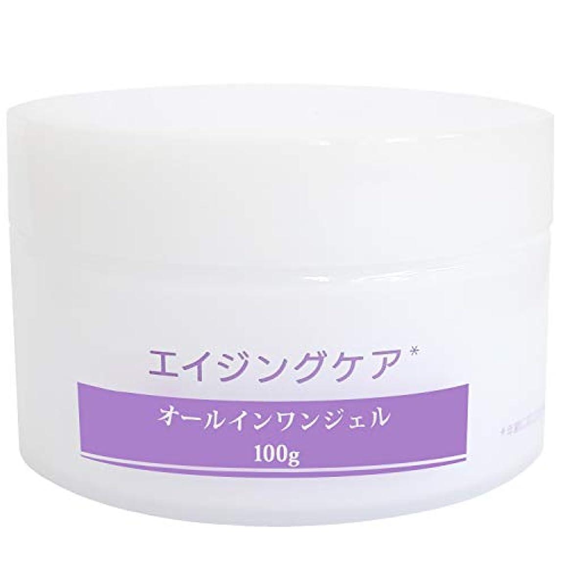 オールインワンジェル メンズ 化粧水 美容液 保湿クリーム オールインワン エイジングケア スキンケア リンクルケア 男性 乾燥小じわを目立たなくする 大容量 100g