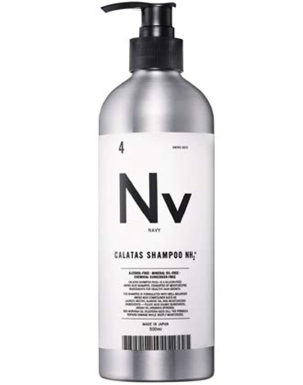祝福するロデオエレメンタルカラタス シャンプー NH2+ Nv(ネイビー) 500ml