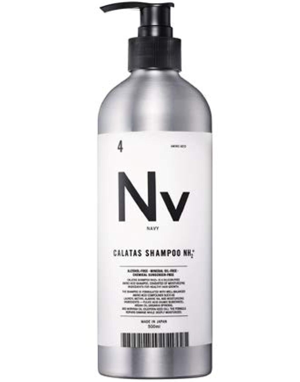 永遠にペルメルアイドルカラタス シャンプー NH2+ Nv(ネイビー) 500ml