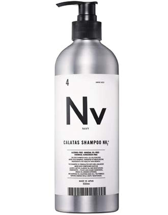 に負ける水素ドラマカラタス シャンプー NH2+ Nv(ネイビー) 500ml