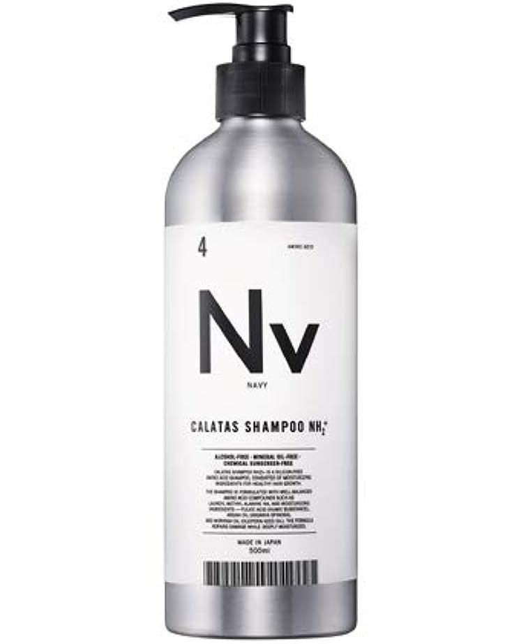バン重くするロッカーカラタス シャンプー NH2+ Nv(ネイビー) 500ml