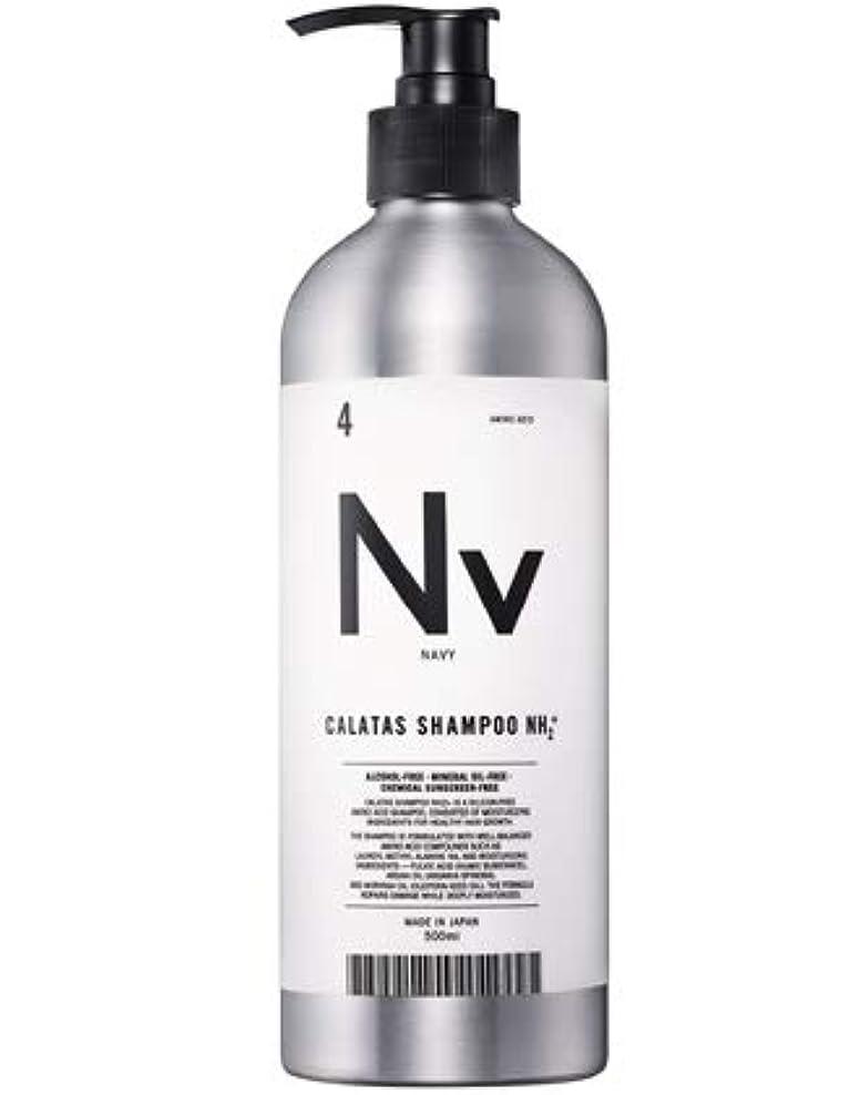 海上ボトルネックラフカラタス シャンプー NH2+ Nv(ネイビー) 500ml