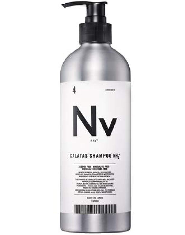 セメント巻き取り小さいカラタス シャンプー NH2+ Nv(ネイビー) 500ml