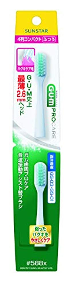 窒素のみガチョウGUM(ガム) 歯周プロケア 音波振動アシスト歯ブラシ 替ブラシタイプ #588X ハグキケア毛