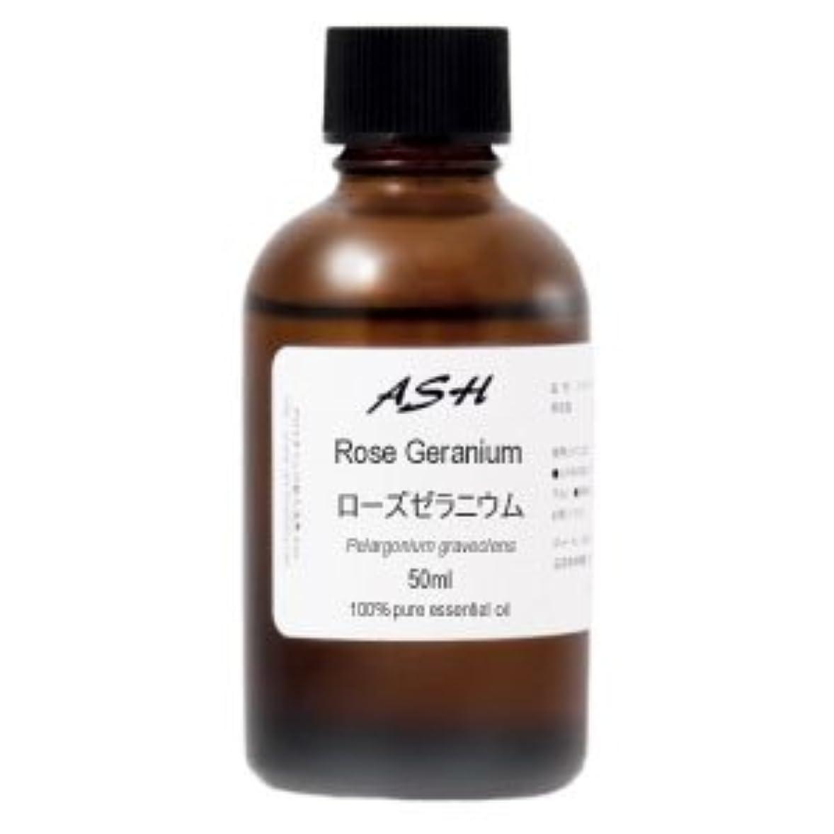 電気陽性知恵加速度ASH ローズゼラニウム エッセンシャルオイル 50ml AEAJ表示基準適合認定精油