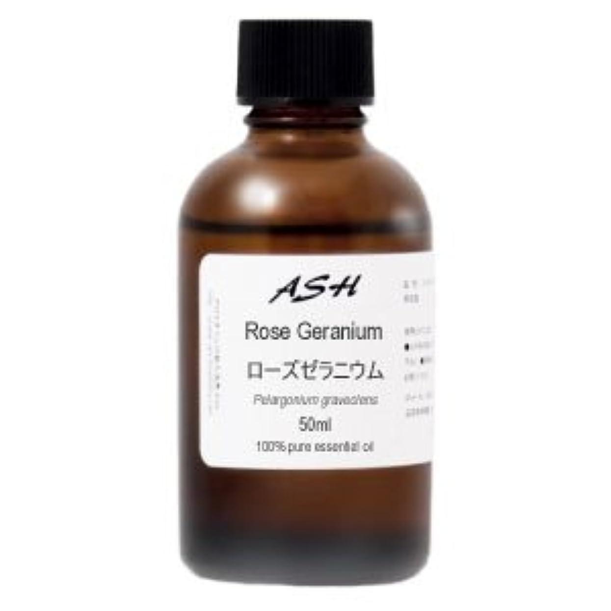 敬意説明的付属品ASH ローズゼラニウム エッセンシャルオイル 50ml AEAJ表示基準適合認定精油
