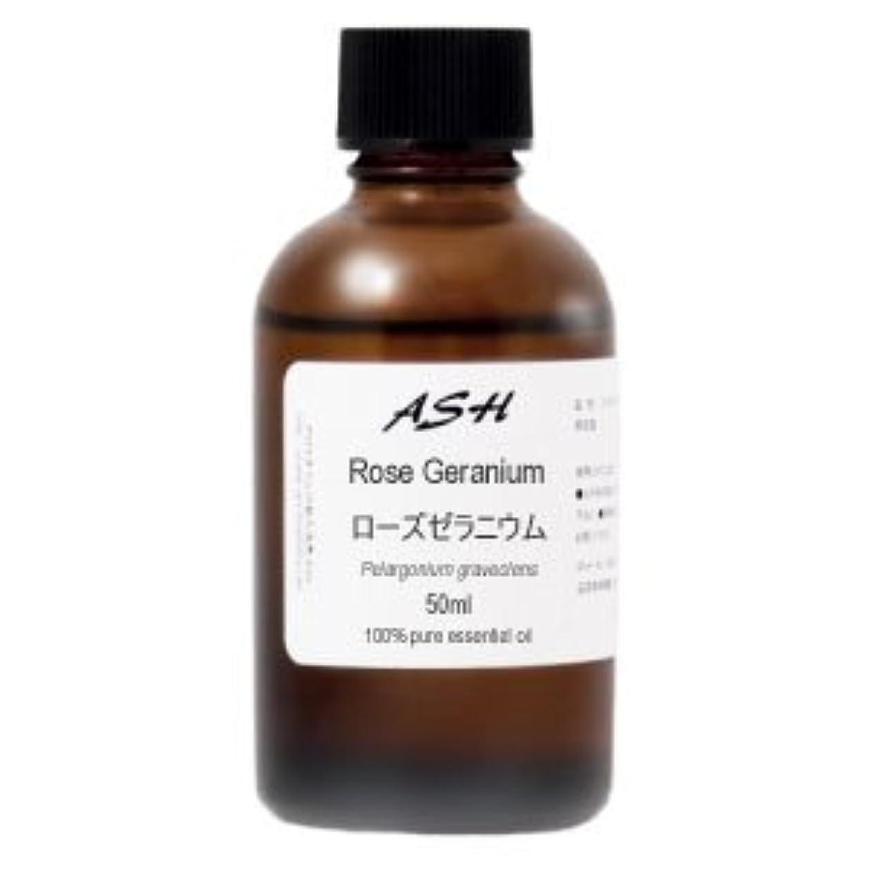 ASH ローズゼラニウム エッセンシャルオイル 50ml AEAJ表示基準適合認定精油