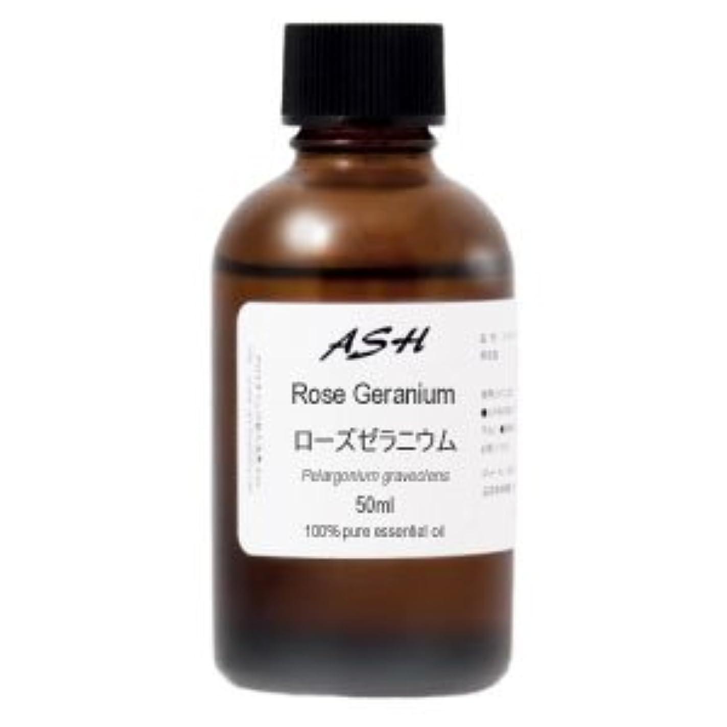 宙返り孤独欠員ASH ローズゼラニウム エッセンシャルオイル 50ml AEAJ表示基準適合認定精油