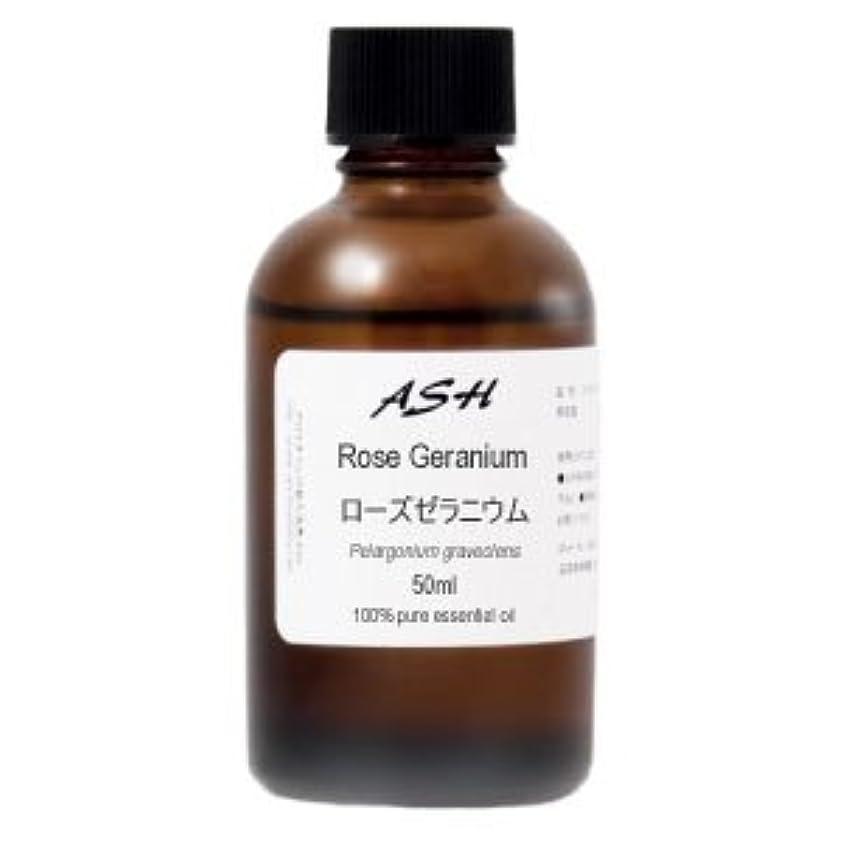 血速い証明ASH ローズゼラニウム エッセンシャルオイル 50ml AEAJ表示基準適合認定精油