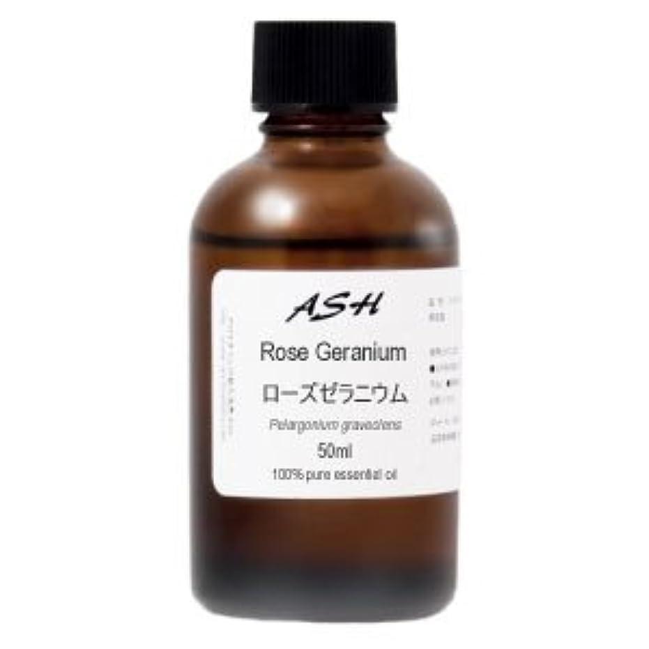 安定しました構成満足させるASH ローズゼラニウム エッセンシャルオイル 50ml AEAJ表示基準適合認定精油