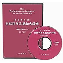 【理・工・農・医・社会】自然科学系英和大辞典 第3版〔CD-ROM版〕