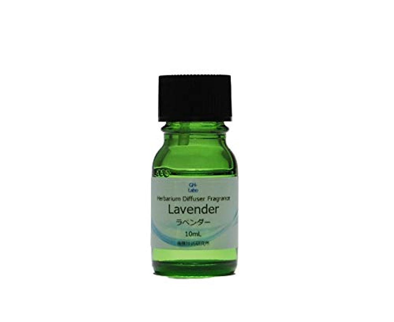 擁するのスコアお世話になったラベンダー フレグランス 香料 ディフューザー ハーバリウム アロマオイル 手作り 化粧品