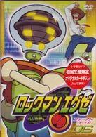 ロックマンエグゼ ファーストエリア 06 [DVD]
