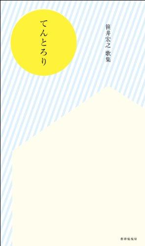 てんとろり 笹井宏之第二歌集の詳細を見る