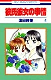 彼氏彼女の事情 (4) (花とゆめCOMICS)