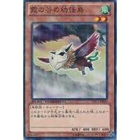 霞の谷の幼怪鳥(ターミナル) 【N】 DTC1-JP069-N [遊戯王カード]《I 覚醒章》