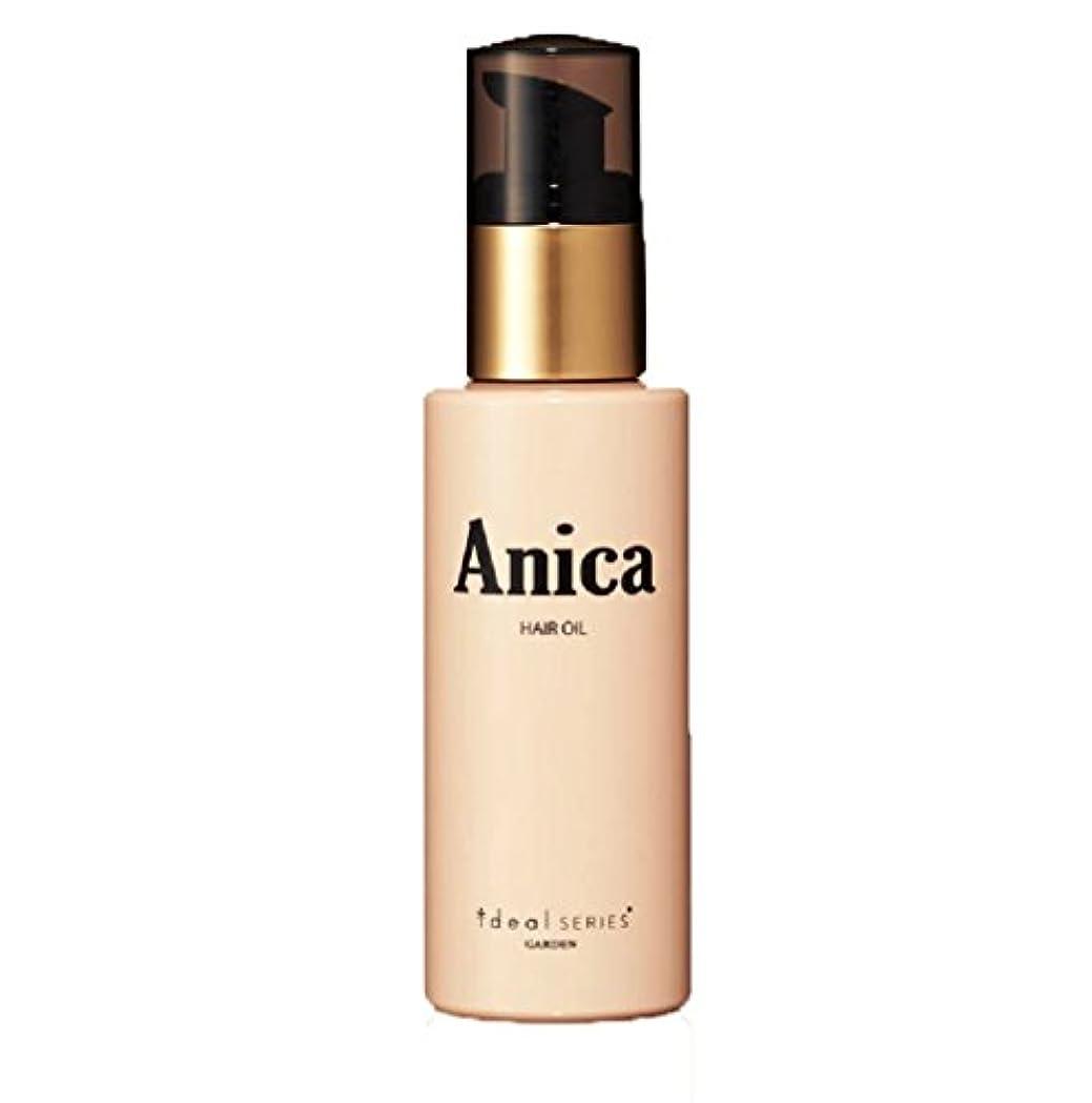 空中予防接種するタイピストGARDEN ガーデン ideal SERIES イデアルシリーズ Anica サラりとまとまりやすい髪に アニカヘアオイル