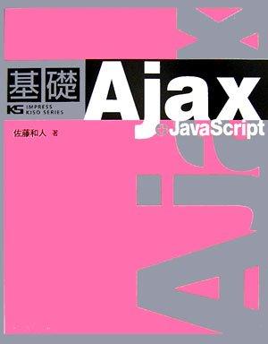基礎 Ajax + JavaScriptの詳細を見る