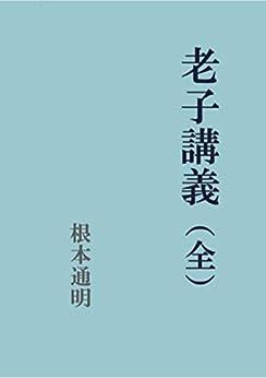 [根本通明, 田中重光]の老子講義:全 (翻訳版)(注釈付き)