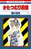 かたつむり前線 / 藤川 佳世 のシリーズ情報を見る