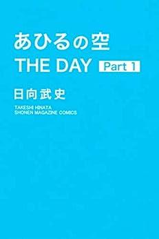 [日向武史]のあひるの空 THE DAY(1) (週刊少年マガジンコミックス)