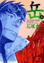 岳 5 (ビッグコミックス)の詳細を見る