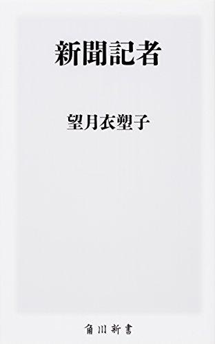 新聞記者 (角川新書)