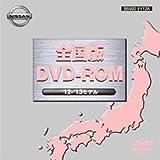 日産(NISSAN)純正ナビ用 【B5920-9Y12A】クラリオン地図ソフト DVD-ROM 12-13モデル