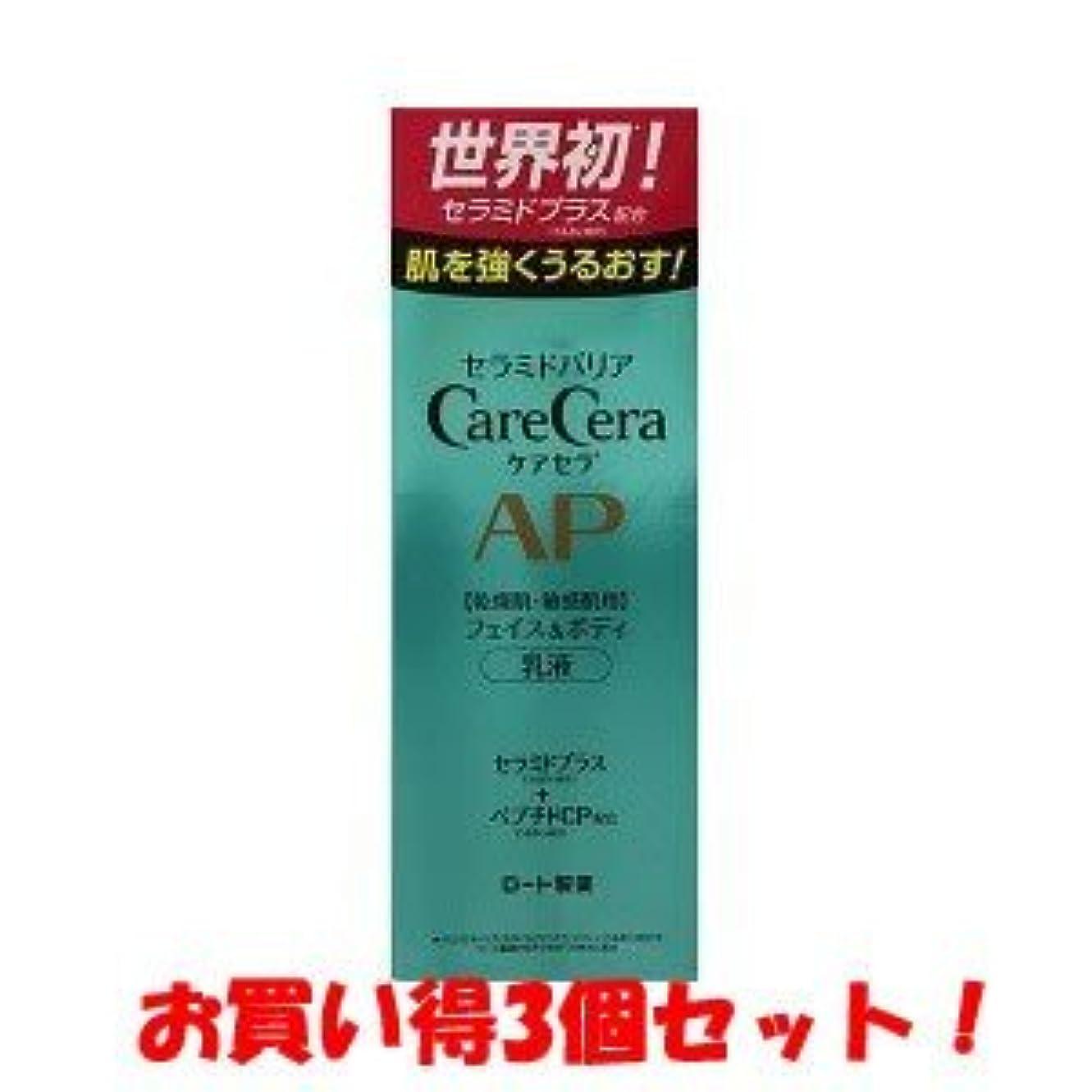 祝福ラインナップ薄汚い(ロート製薬)ケアセラ APフェイス&ボディ乳液 200ml(お買い得3個セット)