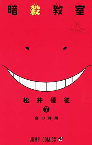 暗殺教室 7 (ジャンプコミックス)の詳細を見る