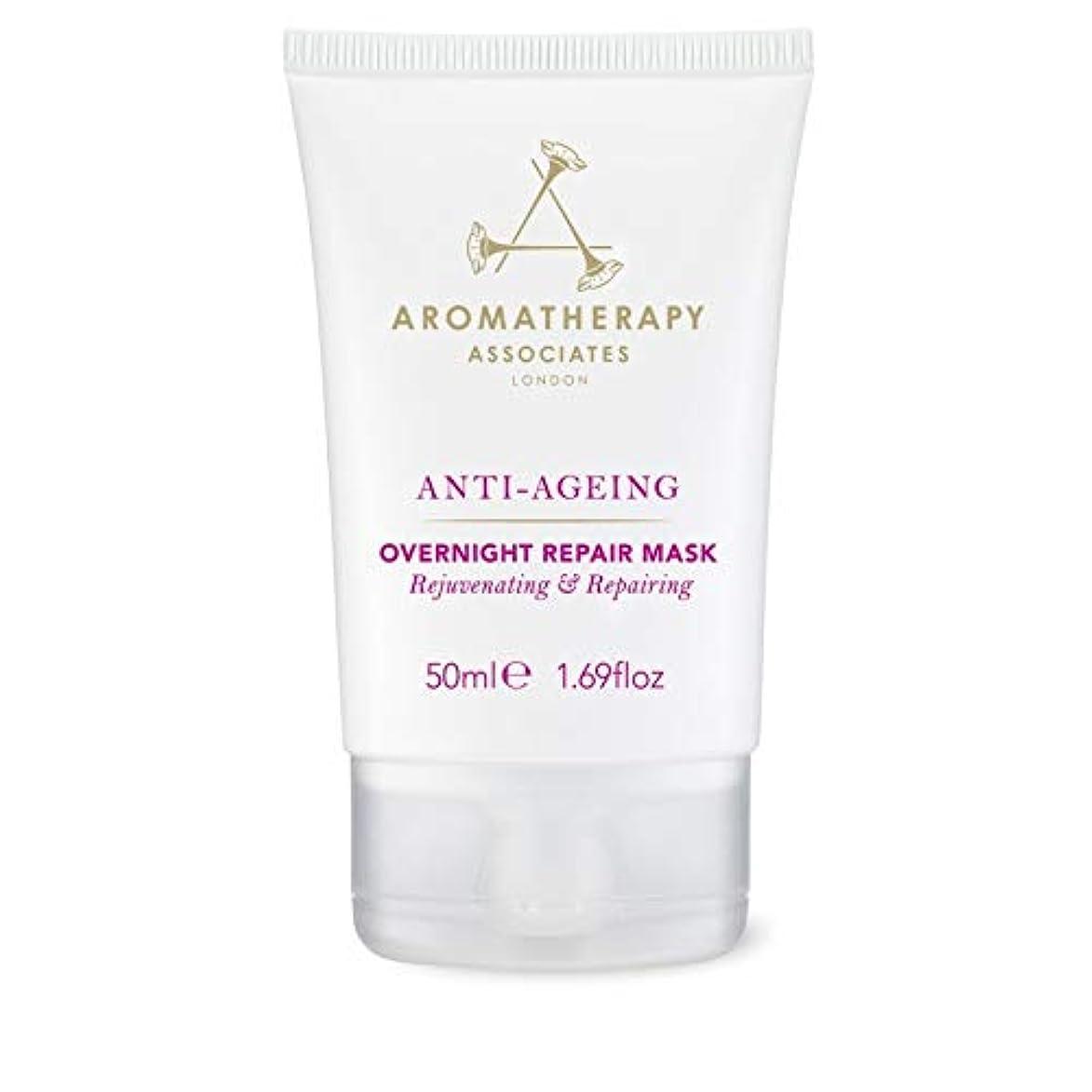 アブストラクト受け入れ乱れ[Aromatherapy Associates] アロマセラピーアソシエイツ一晩修復マスク、アロマセラピーアソシエイツ - Aromatherapy Associates Overnight Repair Mask,...