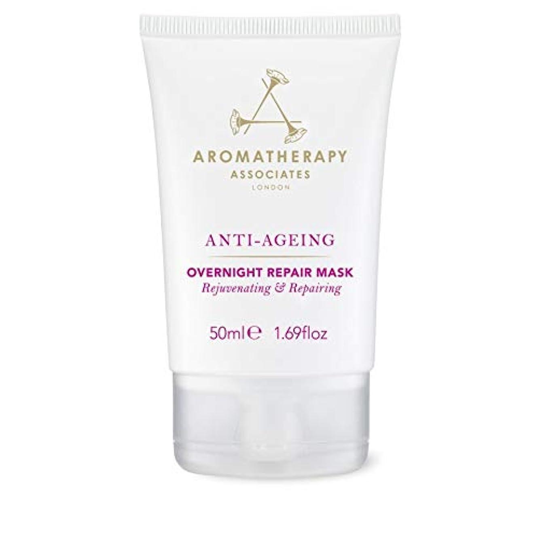 抜本的な少年[Aromatherapy Associates] アロマセラピーアソシエイツ一晩修復マスク、アロマセラピーアソシエイツ - Aromatherapy Associates Overnight Repair Mask, Aromatherapy Associates [並行輸入品]