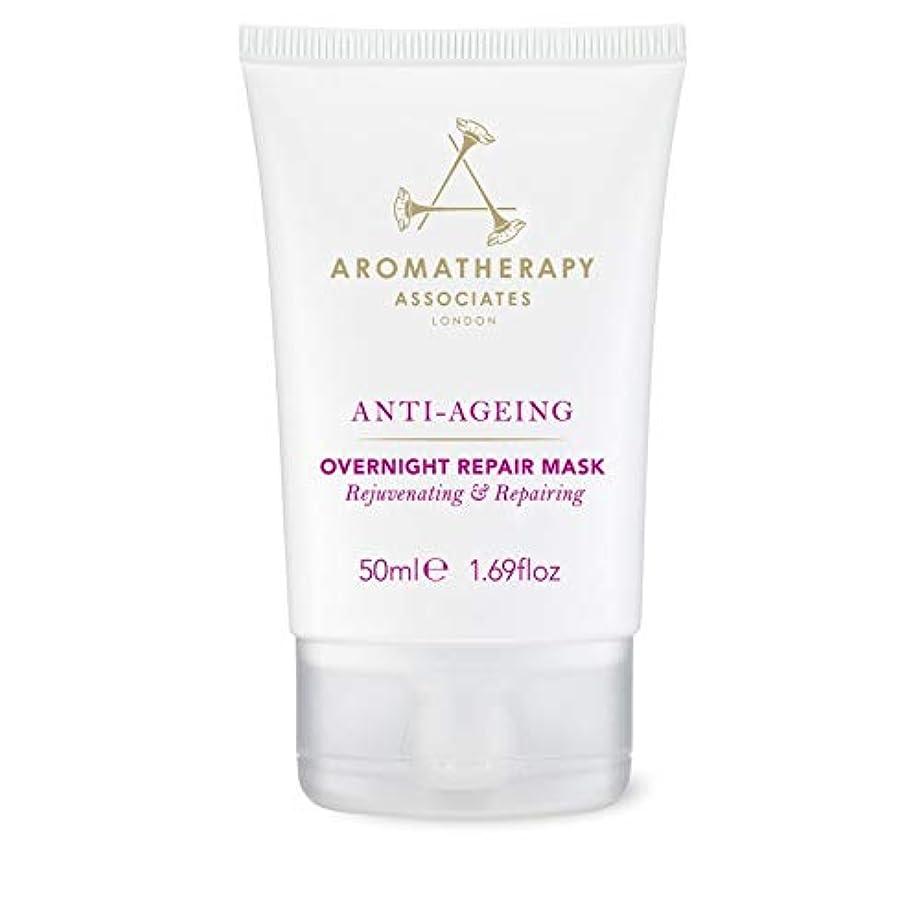入力下品値[Aromatherapy Associates] アロマセラピーアソシエイツ一晩修復マスク、アロマセラピーアソシエイツ - Aromatherapy Associates Overnight Repair Mask,...