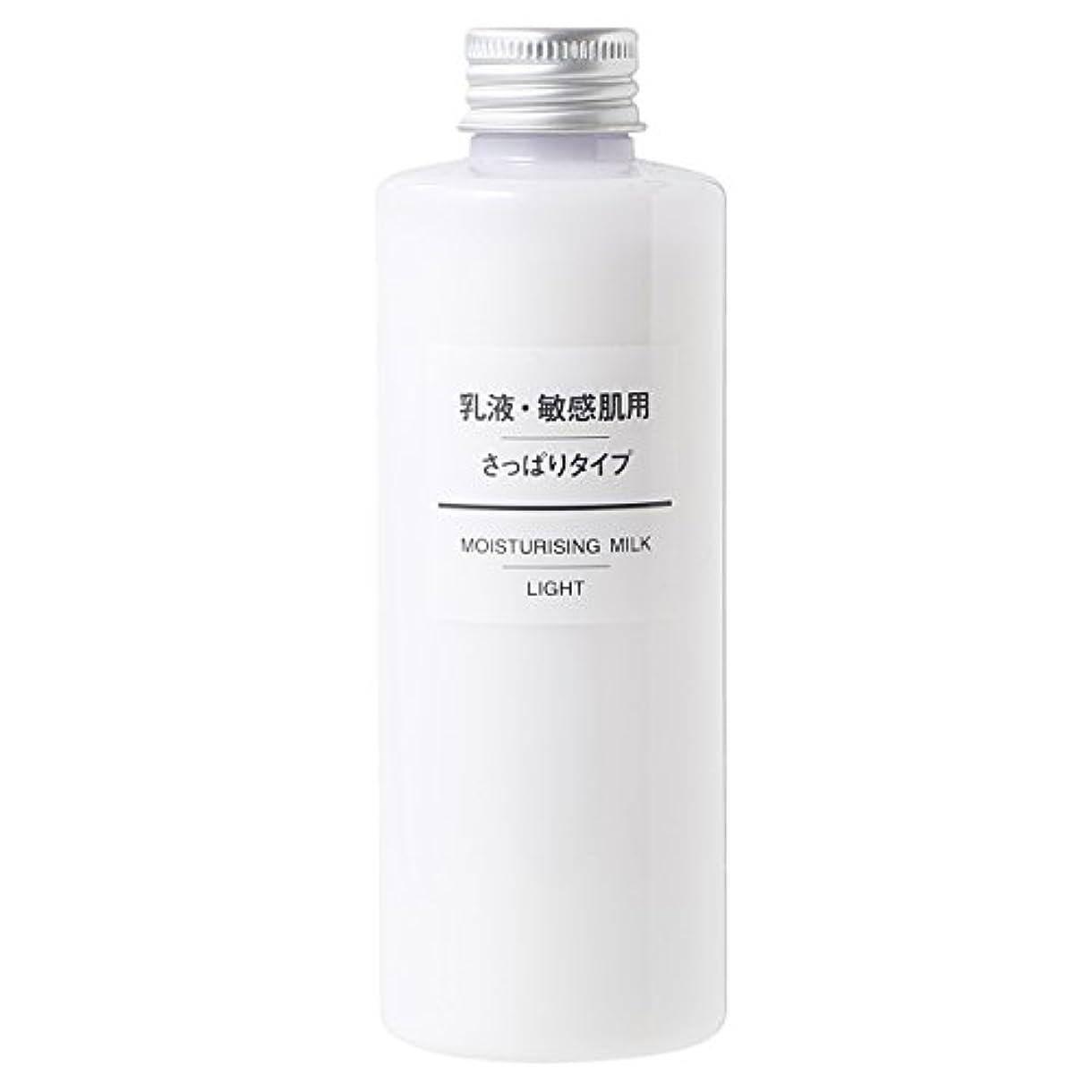 ありそう床を掃除するモチーフ無印良品 乳液 敏感肌用 さっぱりタイプ 200ml
