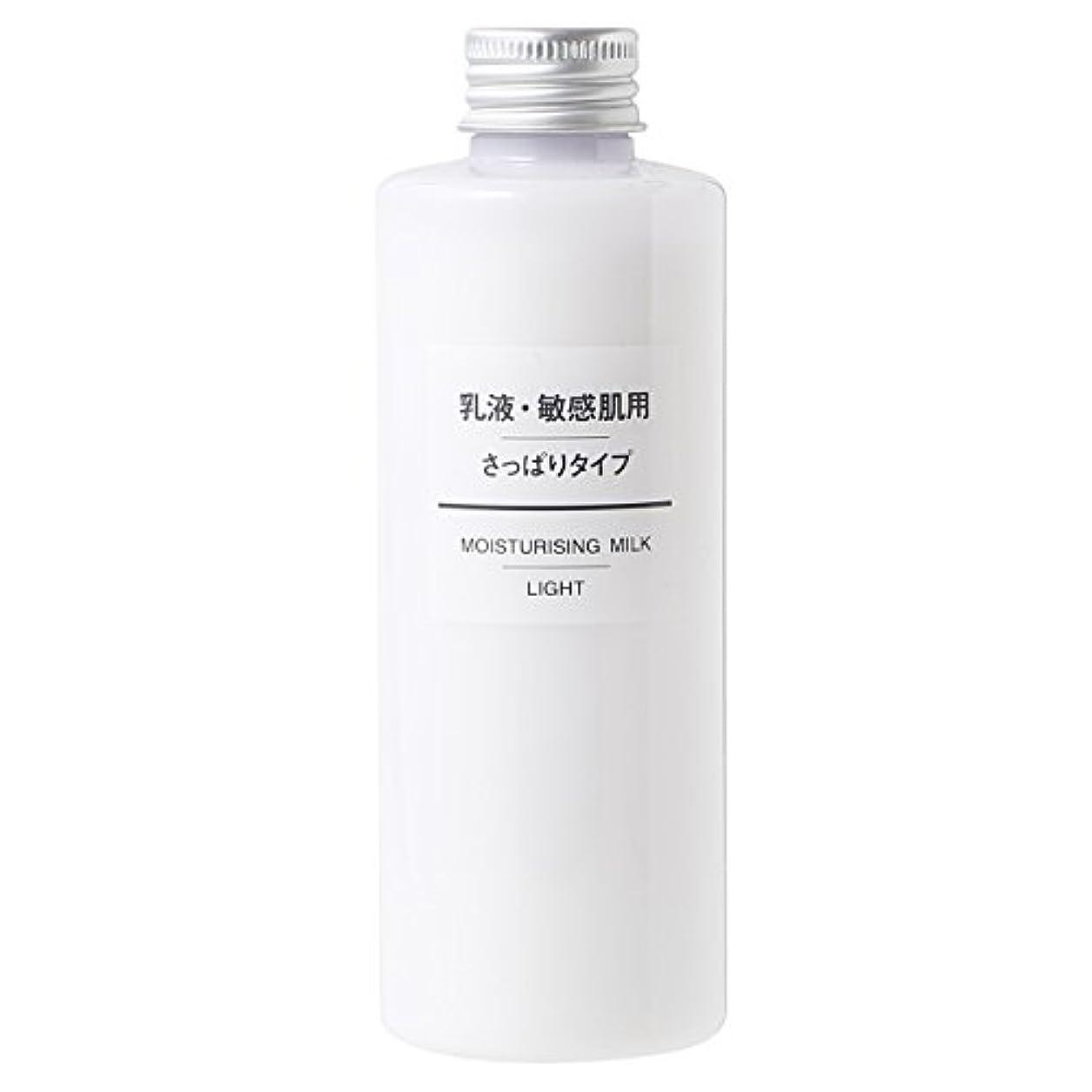 艶日常的に北東無印良品 乳液 敏感肌用 さっぱりタイプ 200ml