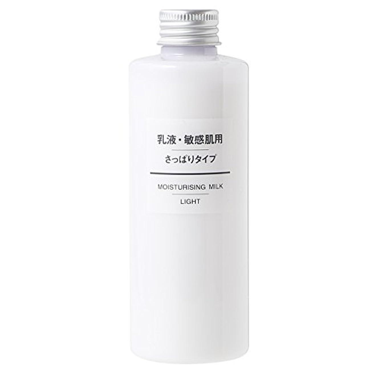 荒涼とした油誠実さ無印良品 乳液 敏感肌用 さっぱりタイプ 200ml