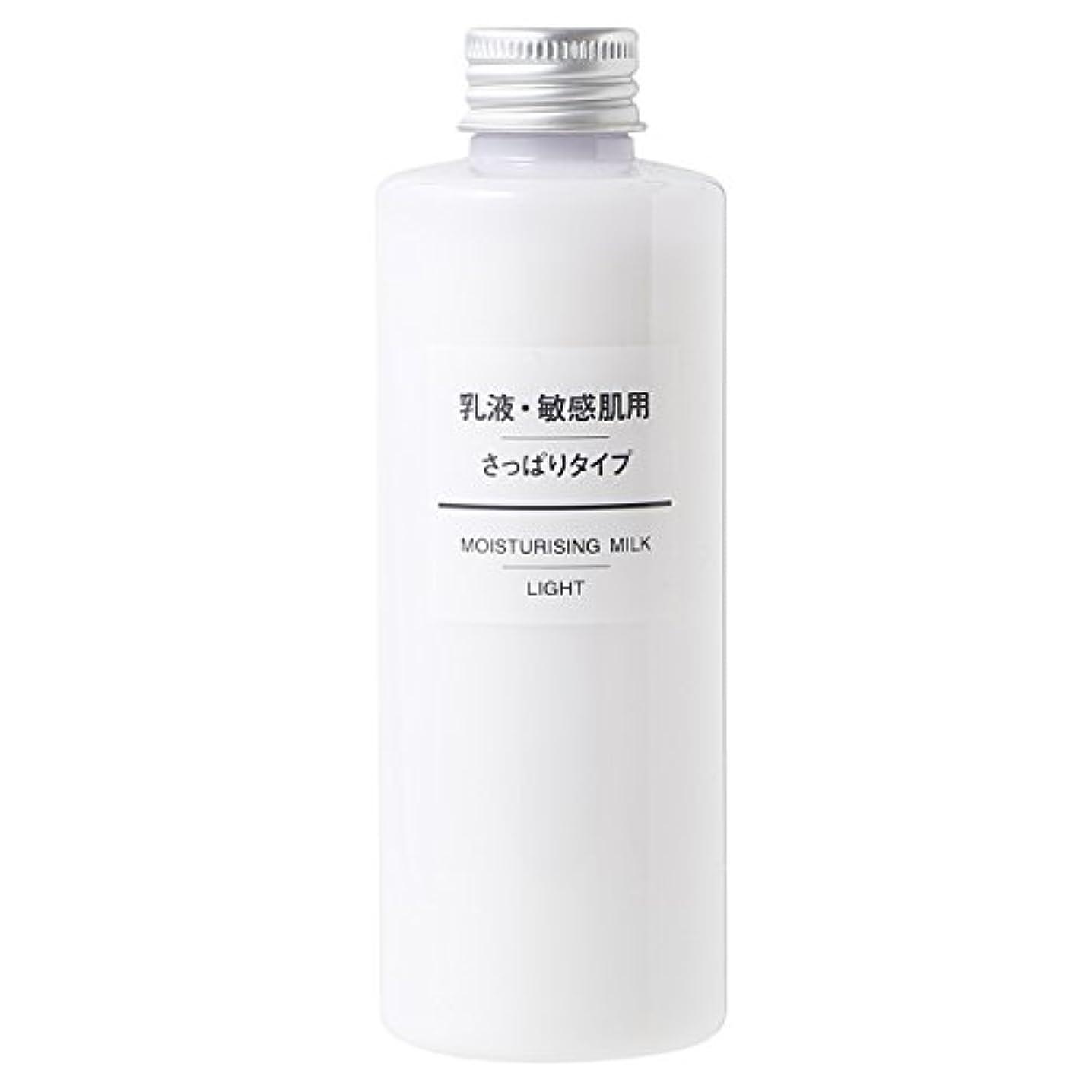 フォアマンマラウイシダ無印良品 乳液 敏感肌用 さっぱりタイプ 200ml