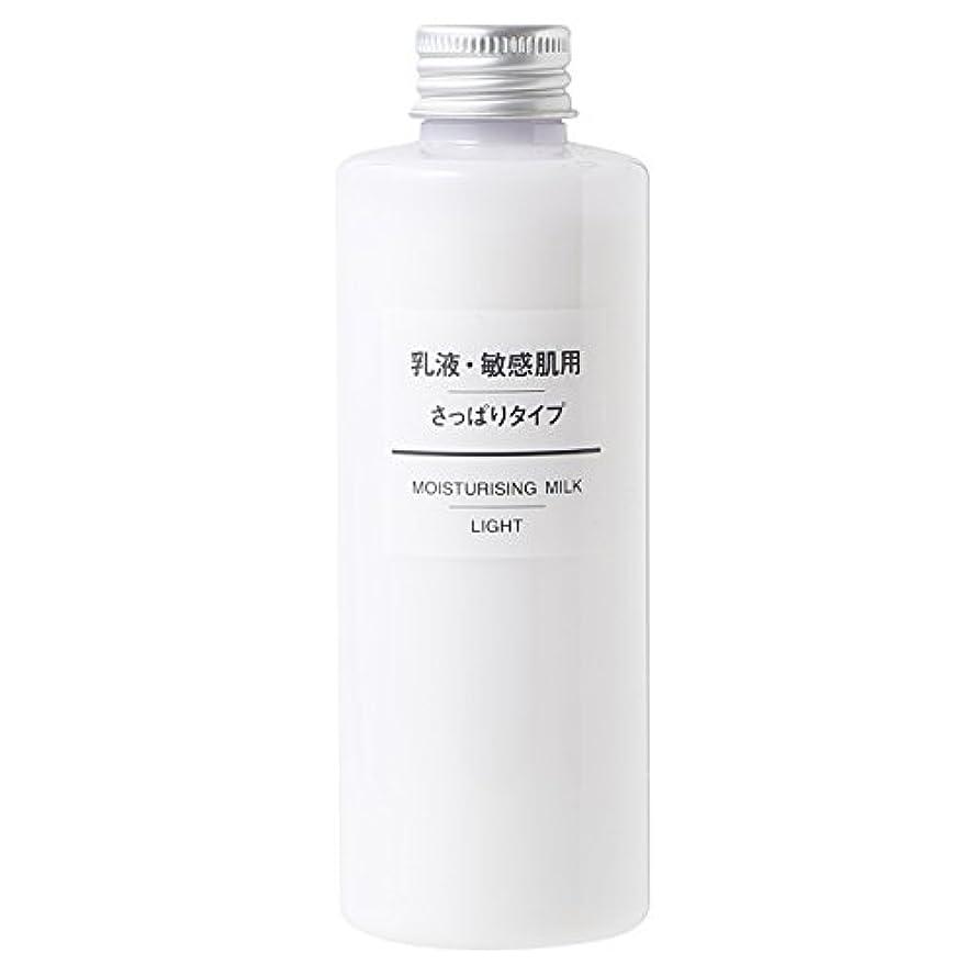 ラビリンス表示受粉する無印良品 乳液 敏感肌用 さっぱりタイプ 200ml